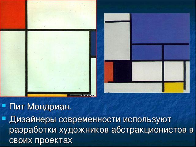 Пит Мондриан. Дизайнеры современности используют разработки художников абстра...