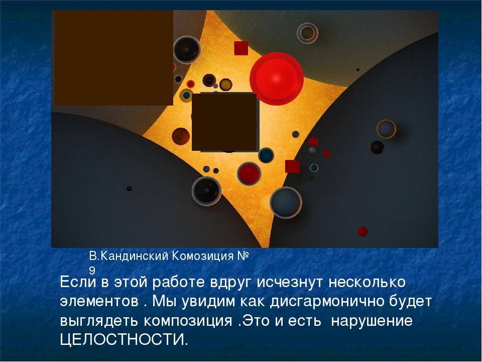 В.Кандинский Комозиция № 9 Если в этой работе вдруг исчезнут несколько элемен...