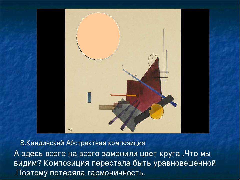 В.Кандинский Абстрактная композиция А здесь всего на всего заменили цвет круг...
