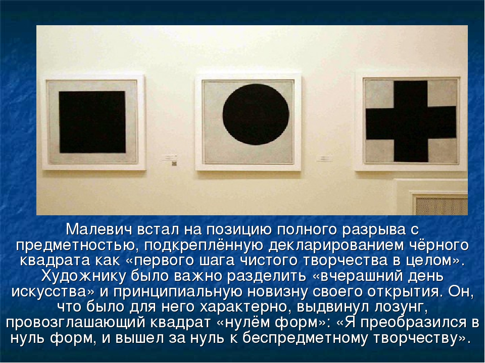 Малевич встал на позицию полного разрыва с предметностью, подкреплённую декла...