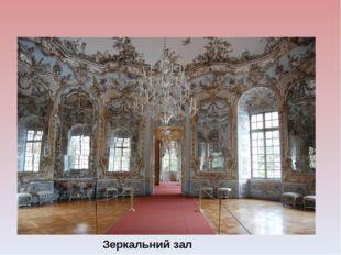 Зеркальний зал