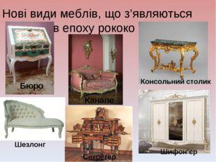 Нові види меблів, що з'являються в епоху рококо Бюро Канапе Консольний столик