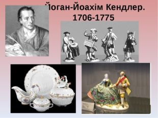 Йоган-Йоахім Кендлер. 1706-1775