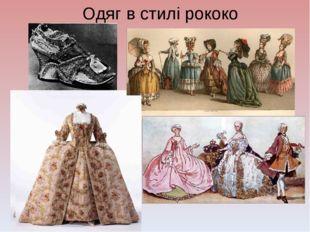 Одяг в стилі рококо