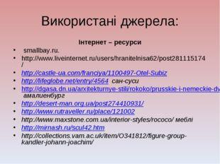 Використані джерела: Інтернет – ресурси smallbay.ru. http://www.liveinternet.