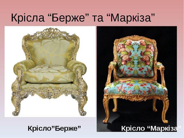 """Крісла """"Берже"""" та """"Маркіза"""" Крісло""""Берже"""" Крісло """"Маркіза"""""""
