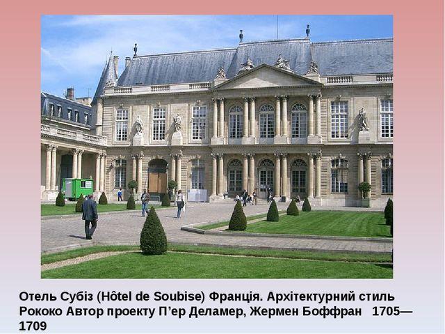 Отель Субіз (Hôtel de Soubise) Франція. Архітектурний стиль Рококо Автор прое...