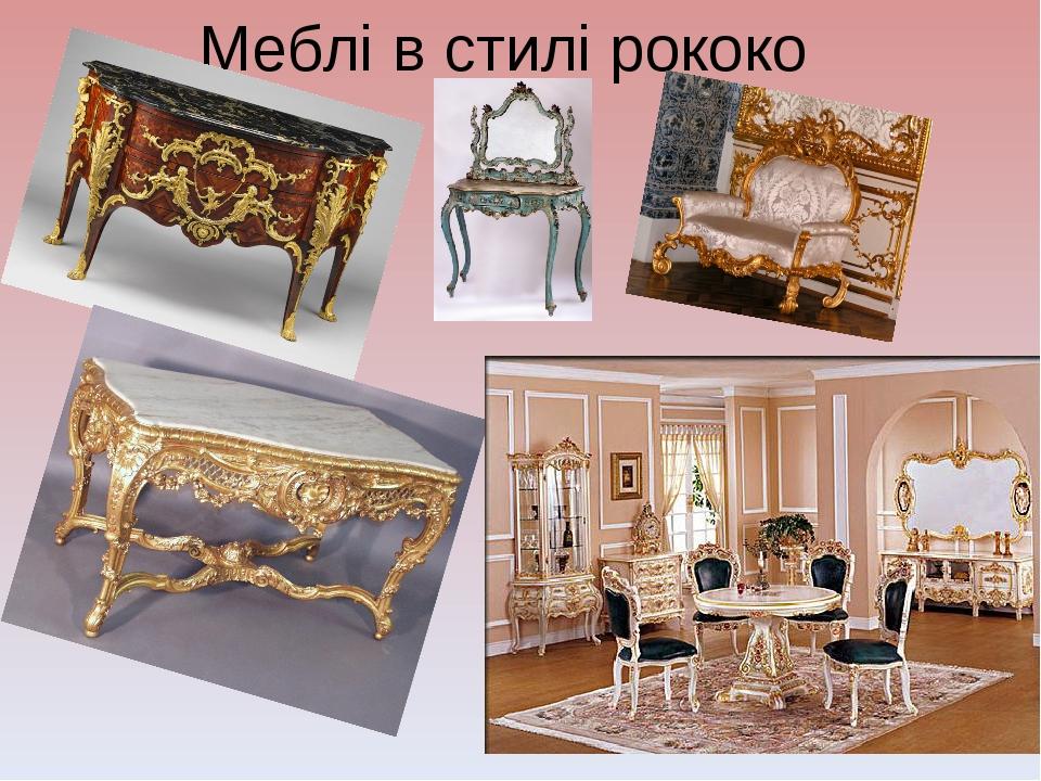 Меблі в стилі рококо