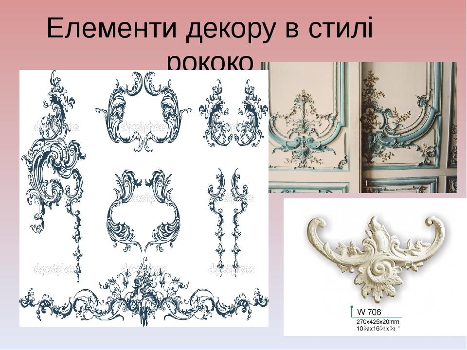 Елементи декору в стилі рококо