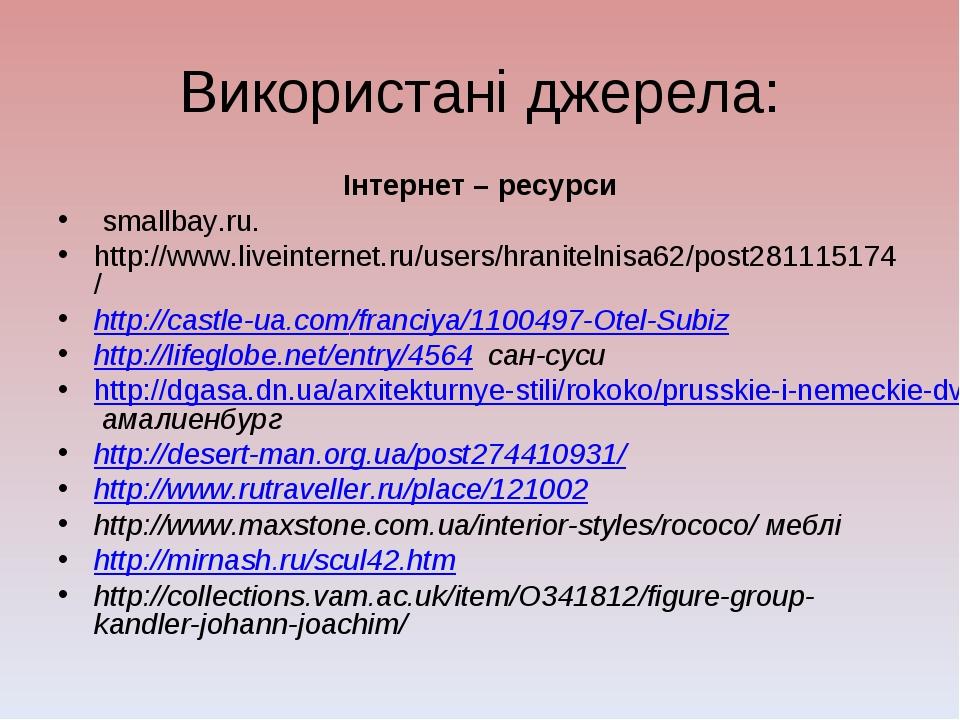 Використані джерела: Інтернет – ресурси smallbay.ru. http://www.liveinternet....