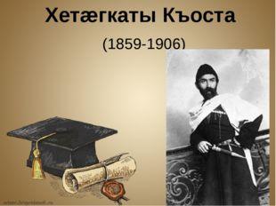 (1859-1906) Хетæгкаты Къоста