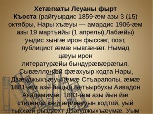 Хетæгкаты Леуаны фырт Къоста(райгуырдис1859-æм азы3 (15) октябры,Нары хъæ