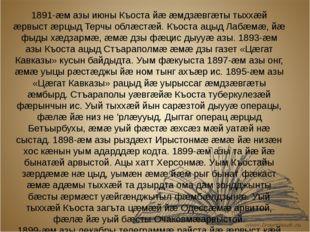 1891-æм азы июны Къоста йæ æмдзæвгæты тыххæй æрвыст æрцыдТерчы облæстæй. Къо