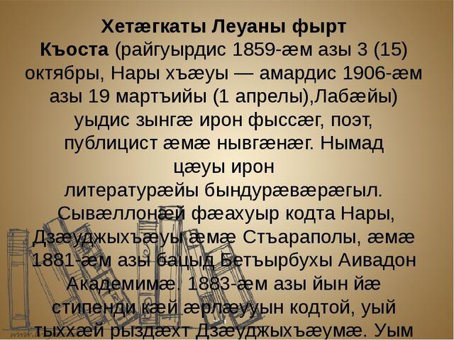 Хетæгкаты Леуаны фырт Къоста(райгуырдис1859-æм азы3 (15) октябры,Нары хъæ...