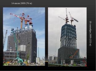 14 июля 2009 (76 м) 19 сентября 2009 (153 м)