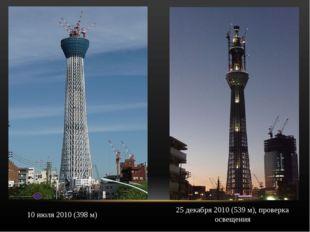 10 июля 2010 (398 м) 25 декабря 2010 (539 м), проверка освещения