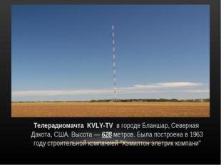 KVLY Телерадиомачта KVLY-TV в городе Бланшар, Северная Дакота, США. Высота—