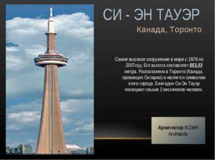 Архитектор WZMH Architects СИ - ЭН ТАУЭР Самое высокое сооружение в мире с 19