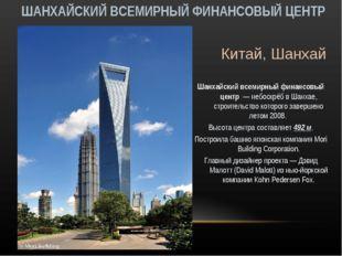 ШАНХАЙСКИЙ ВСЕМИРНЫЙ ФИНАНСОВЫЙ ЦЕНТР Шанхайский всемирный финансовый центр