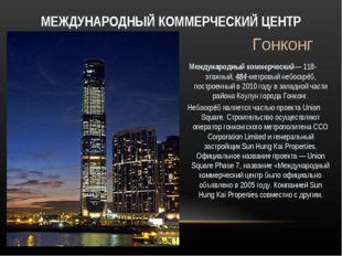 МЕЖДУНАРОДНЫЙ КОММЕРЧЕСКИЙ ЦЕНТР Международный коммерческий— 118-этажный, 484