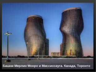 Башни Мерлин Монро и Миссиссауга. Канада, Торонто