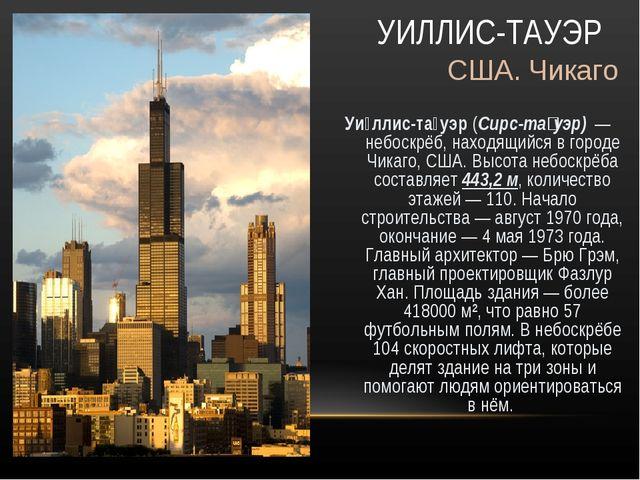 УИЛЛИС-ТАУЭР Уи́ллис-та́уэр (Сирс-та́уэр) — небоскрёб, находящийся в городе...
