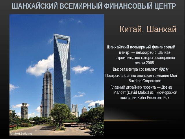 ШАНХАЙСКИЙ ВСЕМИРНЫЙ ФИНАНСОВЫЙ ЦЕНТР Шанхайский всемирный финансовый центр ...