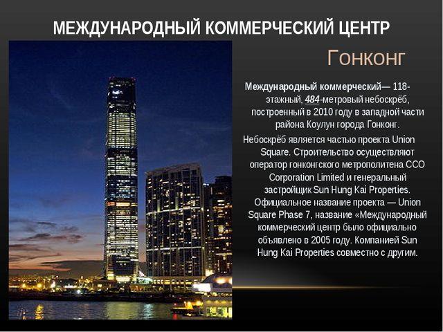 МЕЖДУНАРОДНЫЙ КОММЕРЧЕСКИЙ ЦЕНТР Международный коммерческий— 118-этажный, 484...