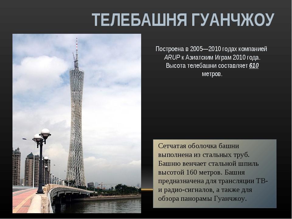 ТЕЛЕБАШНЯ ГУАНЧЖОУ Построена в 2005—2010 годах компанией ARUP к Азиатским Игр...