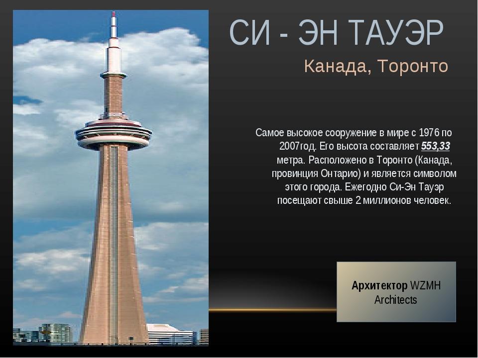 Архитектор WZMH Architects СИ - ЭН ТАУЭР Самое высокое сооружение в мире с 19...