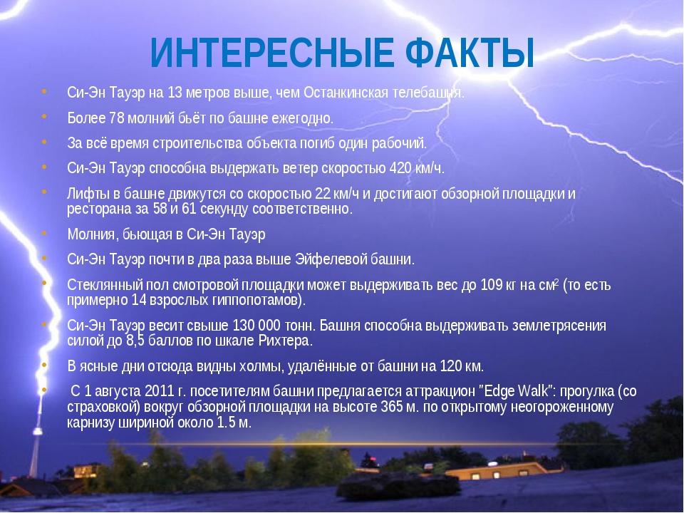 ИНТЕРЕСНЫЕ ФАКТЫ Си-Эн Тауэр на 13 метров выше, чем Останкинская телебашня. Б...