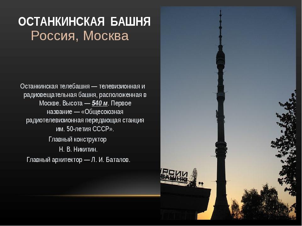ОСТАНКИНСКАЯ БАШНЯ Останкинская телебашня— телевизионная и радиовещательная...