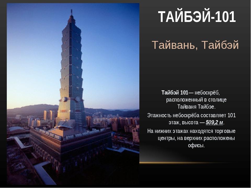 ТАЙБЭЙ-101 Тайбэй 101— небоскрёб, расположенный в столице Тайваня Тайбэе. Эта...