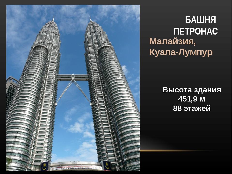 БАШНЯ ПЕТРОНАС Малайзия, Куала-Лумпур Высота здания 451,9 м 88 этажей