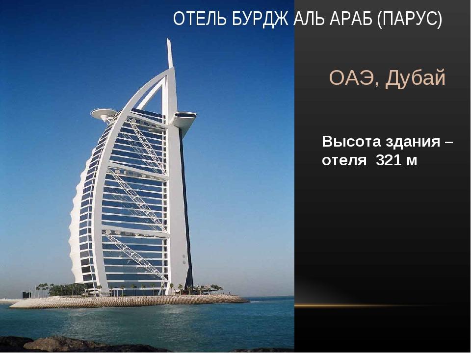 ОТЕЛЬ БУРДЖ АЛЬ АРАБ (ПАРУС) ОАЭ, Дубай Высота здания – отеля 321 м