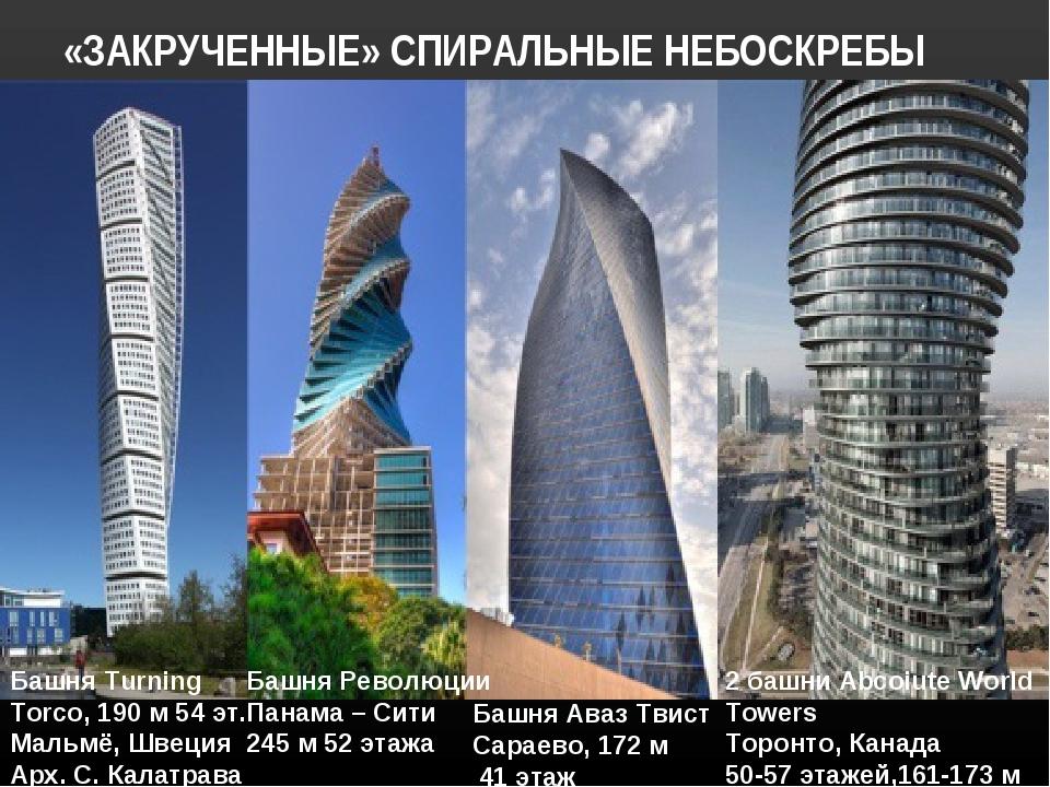 «ЗАКРУЧЕННЫЕ» СПИРАЛЬНЫЕ НЕБОСКРЕБЫ Башня Turning Torco, 190 м 54 эт. Мальмё,...