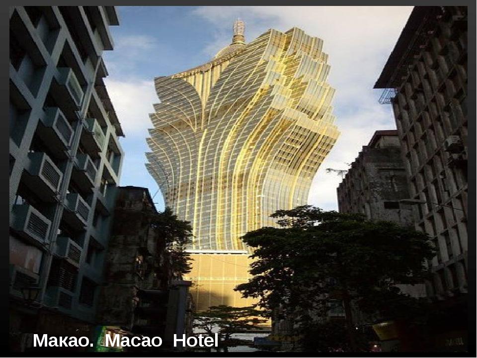 Макао. Масао Hotel