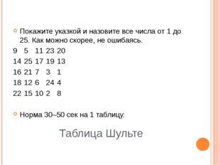 Таблица Шульте Покажите указкой и назовите все числа от 1 до 25. Как можно с