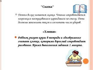 Детям вслух читается сказка. Чтение сопровождается негромким постукиванием ка