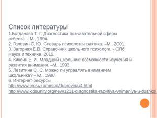 Список литературы 1.Богданова Т. Г. Диагностика познавательной сферы ребенка.