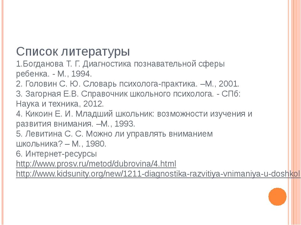 Список литературы 1.Богданова Т. Г. Диагностика познавательной сферы ребенка....