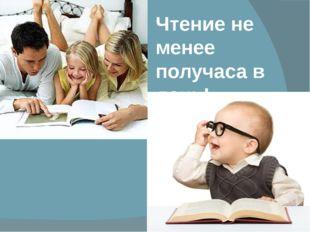 Чтение не менее получаса в день!