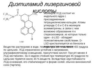 Диэтиламид лизергиновой кислоты Молекула ЛСД состоит из индольного ядра с при