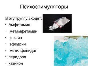 Психостимуляторы В эту группу входят: Амфетамин метамфетамин кокаин эфедрин м