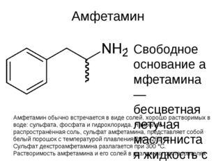 Амфетамин Свободное основаниеамфетамина— бесцветная летучая маслянистая жид