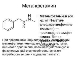Метанфетамин Метамфетами́н(сокр. от N-метил-альфаметилфенилэтиламин) — произ