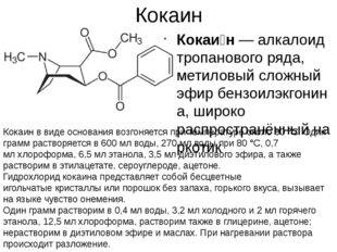 Кокаин Кокаи́н—алкалоидтропанового ряда, метиловыйсложный эфирбензоилэкг