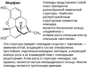 Опиоиды представляют собой класс препаратов разнообразной химической структур
