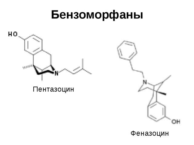 Бензоморфаны Пентазоцин Феназоцин