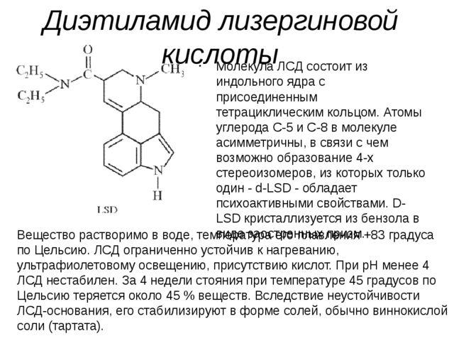 Диэтиламид лизергиновой кислоты Молекула ЛСД состоит из индольного ядра с при...